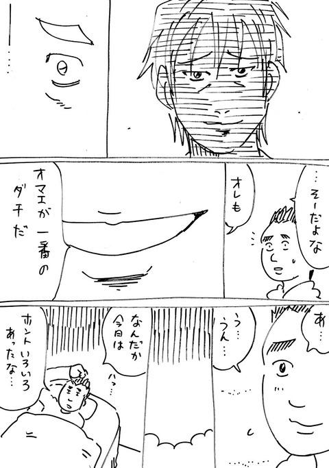 モキチ5 (2)