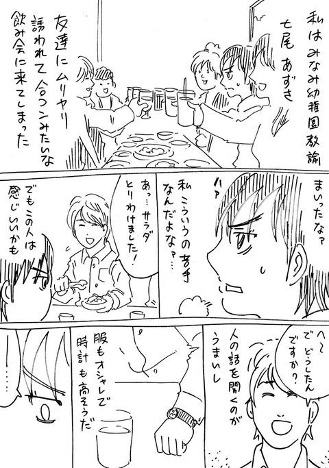 保育士11 (1)