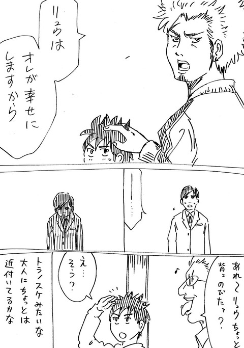 連れ子22 (4)