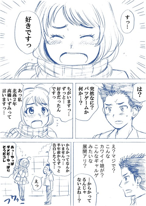 悲しい恋の物語_002