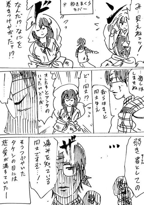 戦国コミケ 43話 (4)