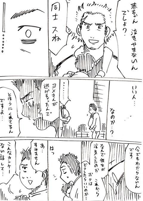 連れ子56.jpg (3)