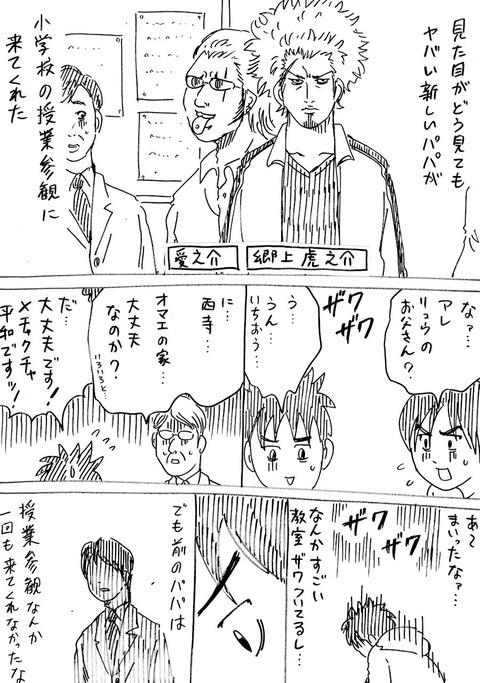 連れ子5 (1)