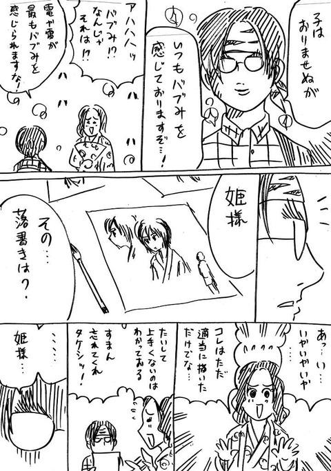 戦国コミケ18話 (2)