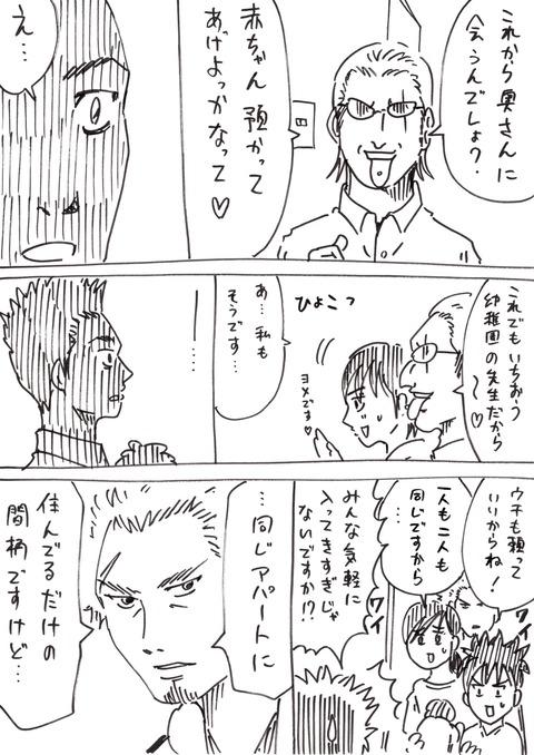 連れ子59 (2)