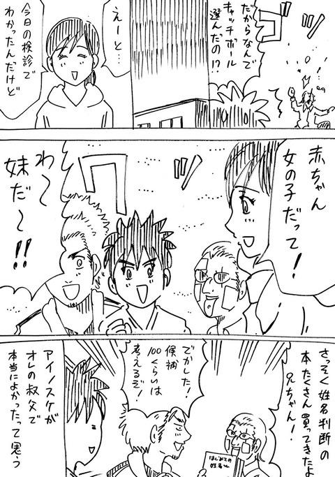 連れ子40 (4)
