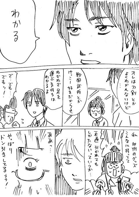 芥川君 (2)