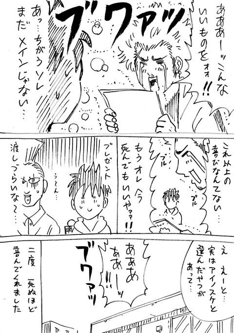 連れ子25 (4)