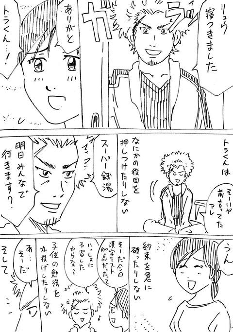 連れ子26 (3)