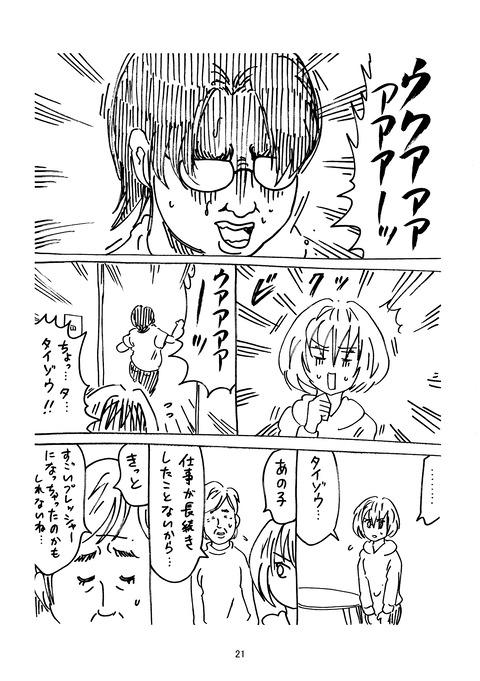 タイゾウ_021