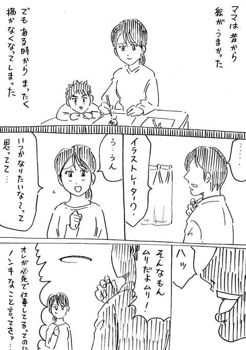 連れ子30 (1)