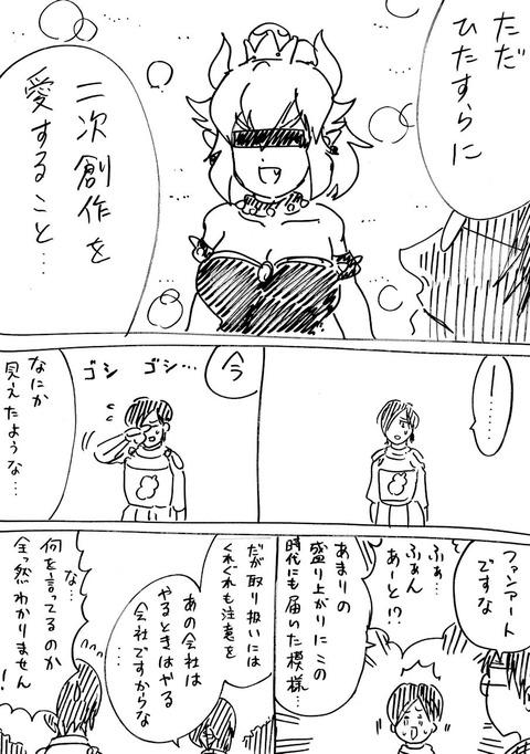 戦国コミケ37話 (3)