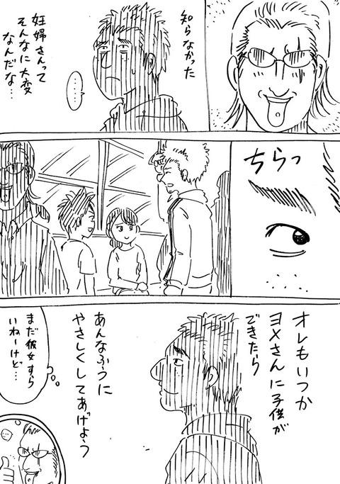 連れ子37 (4)