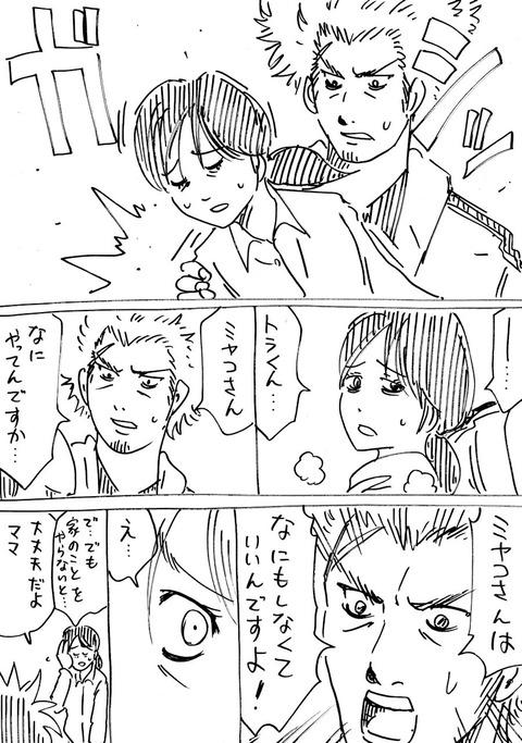 連れ子38 (3)