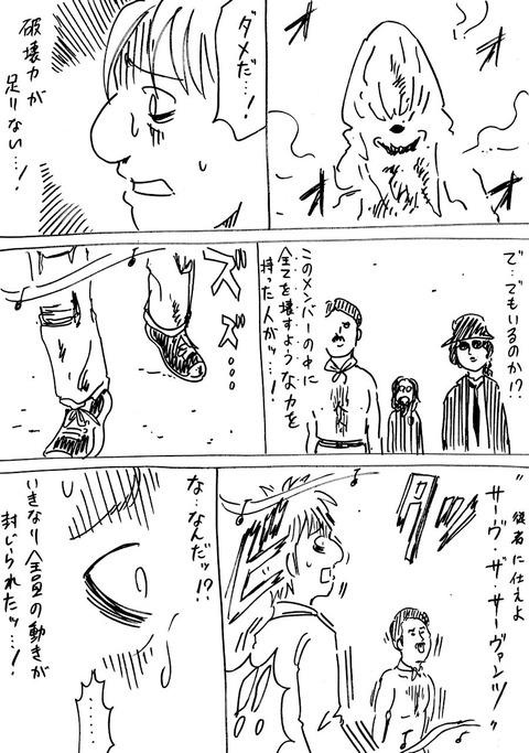 異世界ロックスター4 (2)