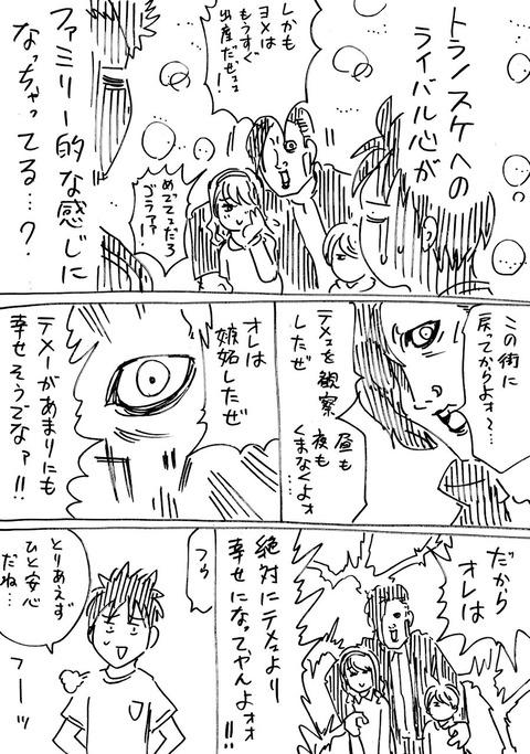 連れ子48 (3)