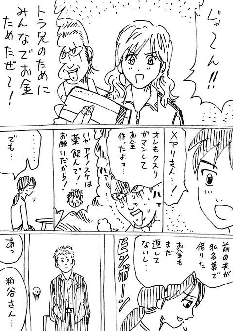 連れ子19 (3)