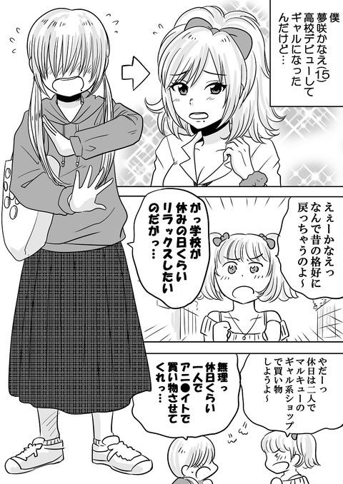 高校デビュー3_001