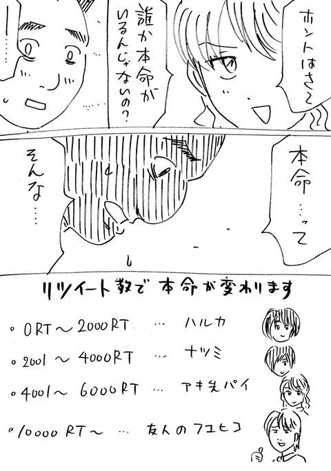 モキチ2 (3)