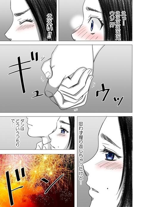 やせっぽちとふとっちょ花火_003