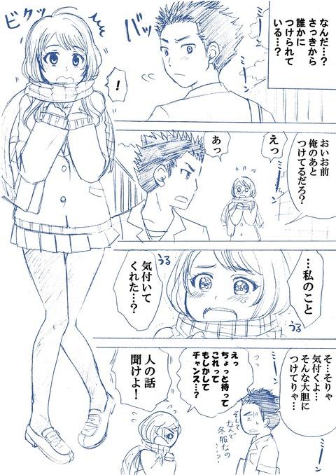 悲しい恋の物語_001