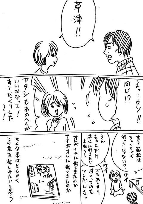 修二とサチ6 (2)