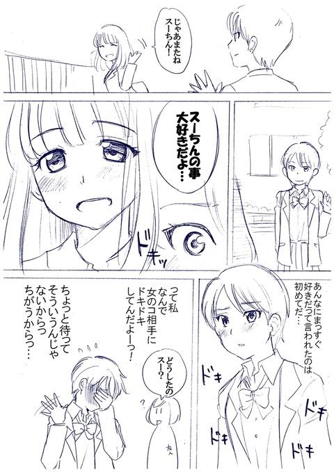 おじさんと女子高生8オマケ完成