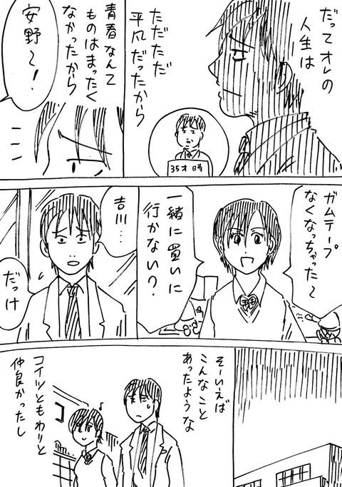 青春1 (2)