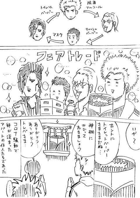 新しいパパ62) (4)