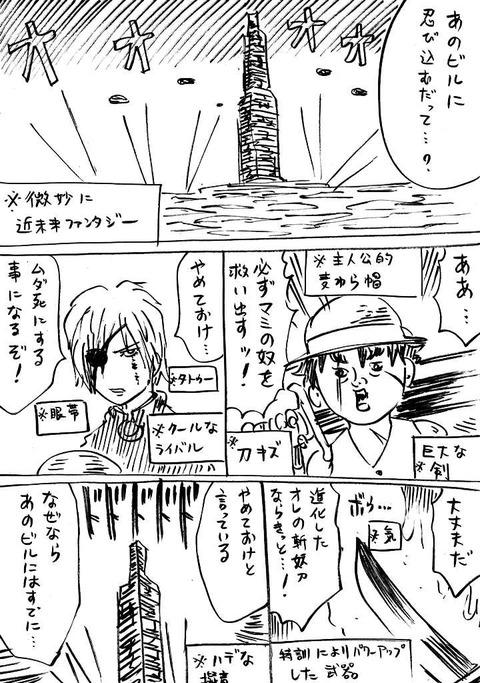 ありがちファンタジー (1)