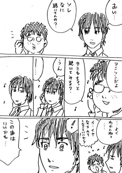 イケメンとオタク3 (1)