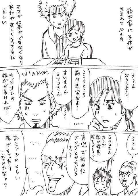 連れ子60) (1)