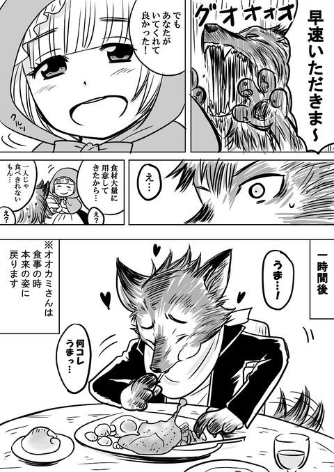 オオカミさんは少女の〇〇〇が食べたい_003