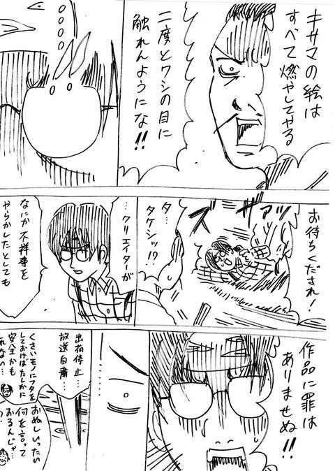 戦国コミケ47話 (3)