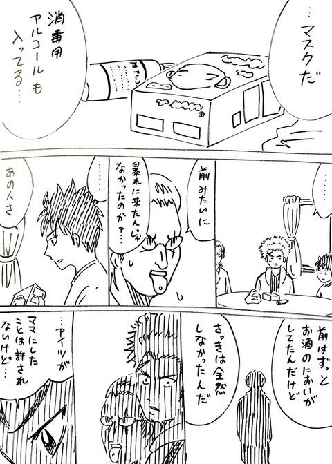 連れ子 64 (2)