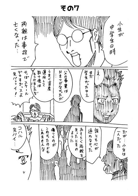 コハル2_006