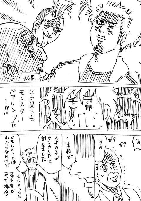 連れ子24 (2)