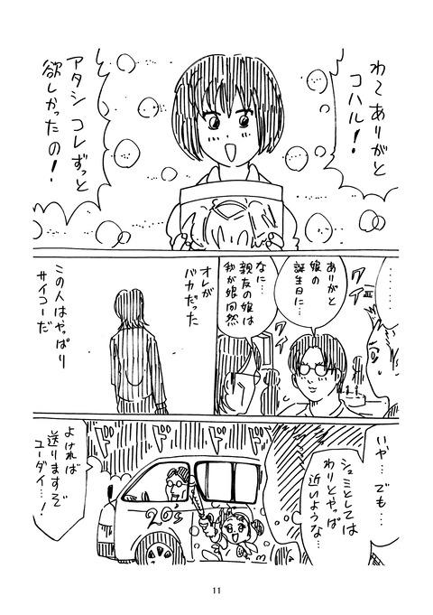 Twitterまとめ2_011