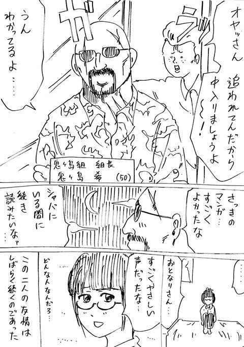 おとなりさん (4)