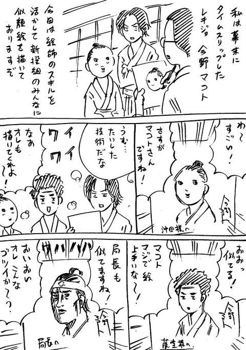 幕末レキジョ12 (1)