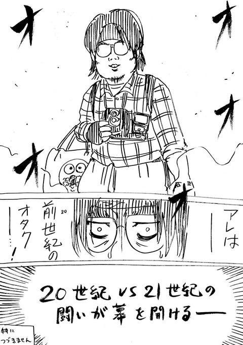 夏コミタケシ (2)
