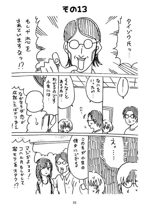タイゾウ_053