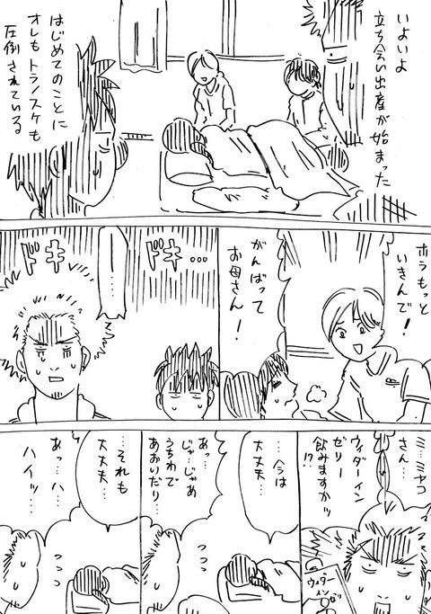 連れ子52 (1)