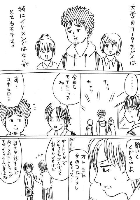 モテとヒモテ (1)