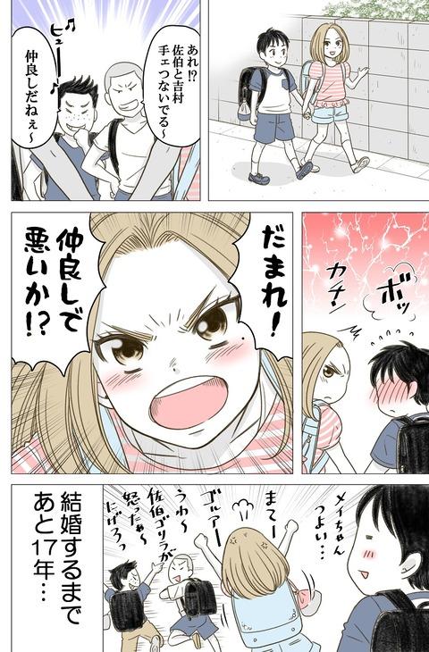 ある幼なじみが結婚するまでの話_006