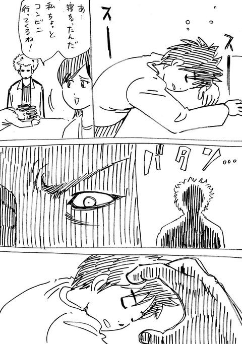 連れ子2 (3)