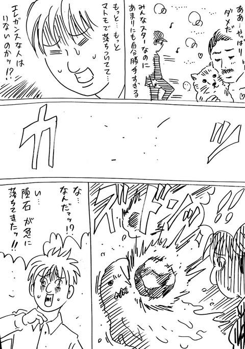 異世界ロックスター 3) (2)