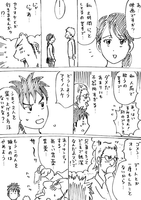 連れ子10 (2)