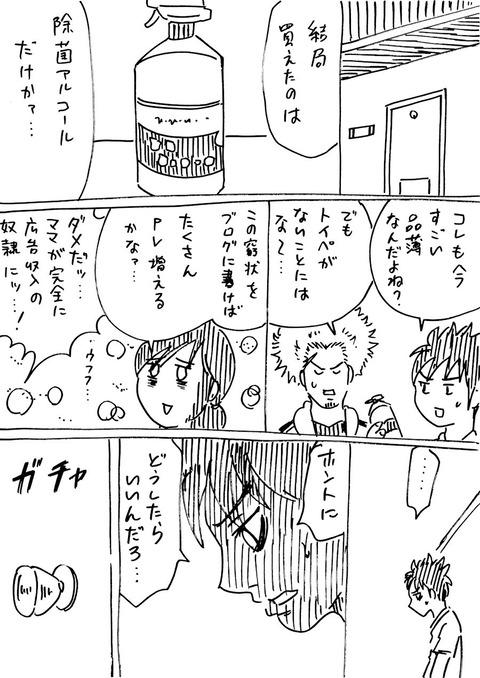 新しいパパ62) (2)