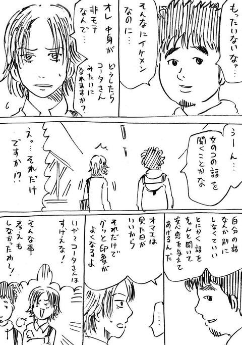 モテとヒモテ (2)